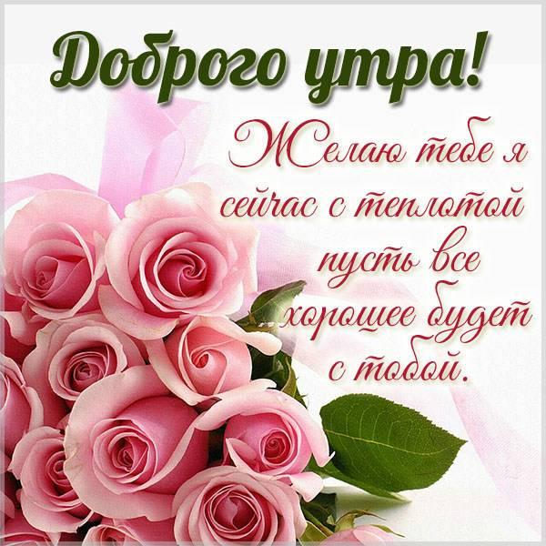 Картинка с розами пожеланием доброго утра - скачать бесплатно на otkrytkivsem.ru
