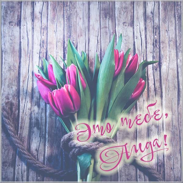 Картинка с цветами для Аиды - скачать бесплатно на otkrytkivsem.ru