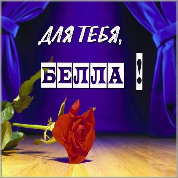 Картинка с цветами для Беллы - скачать бесплатно на otkrytkivsem.ru