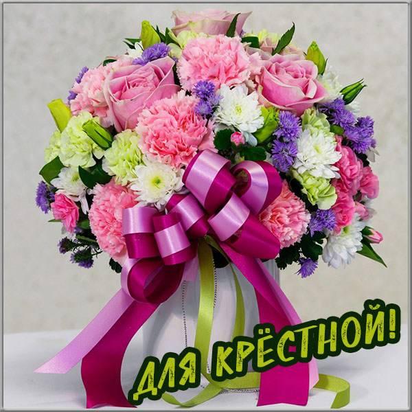 Картинка с цветами для крестной - скачать бесплатно на otkrytkivsem.ru