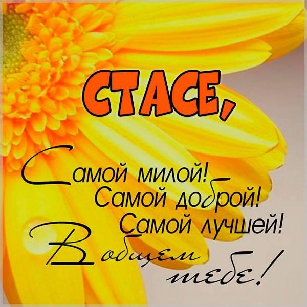 Картинка с цветами Стасе - скачать бесплатно на otkrytkivsem.ru