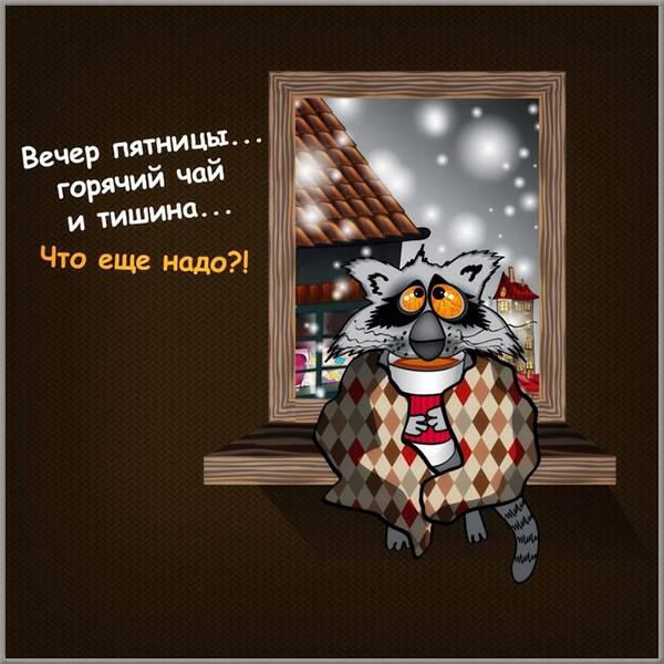 Картинка с вечером пятницы - скачать бесплатно на otkrytkivsem.ru