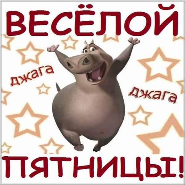 Картинка с веселой пятницей - скачать бесплатно на otkrytkivsem.ru