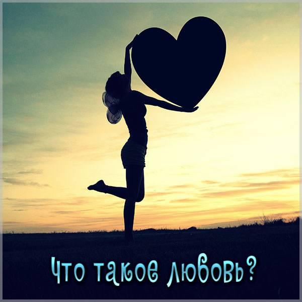 Картинка с вопросом для парня про любовь - скачать бесплатно на otkrytkivsem.ru