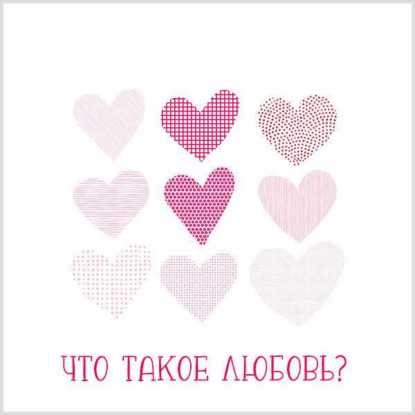Картинка с вопросом про любовь - скачать бесплатно на otkrytkivsem.ru