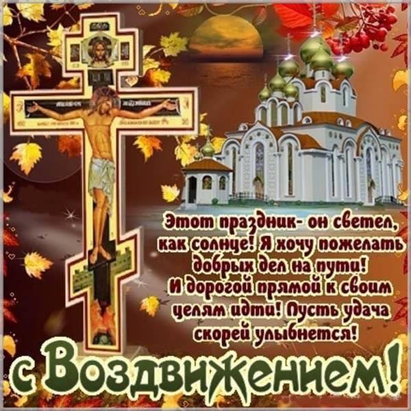 Картинка с Воздвижением - скачать бесплатно на otkrytkivsem.ru