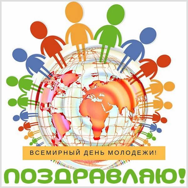 Картинка с всемирным днем молодежи - скачать бесплатно на otkrytkivsem.ru