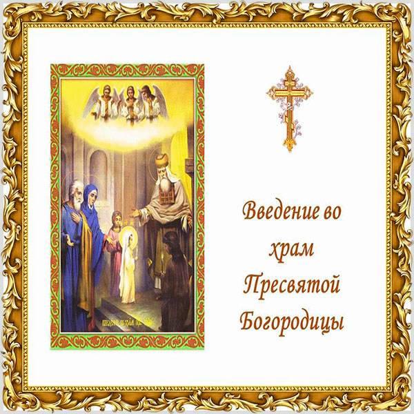 Картинка с Введением Пресвятой Богородицы - скачать бесплатно на otkrytkivsem.ru