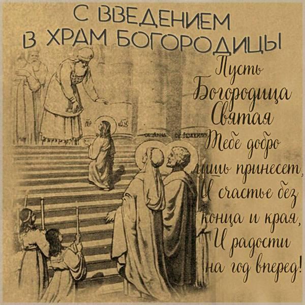 Картинка с Введением в храм Богородицы с поздравлением - скачать бесплатно на otkrytkivsem.ru