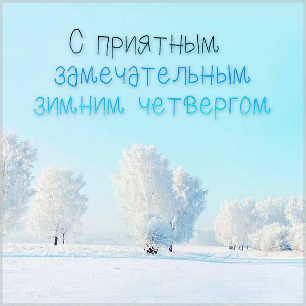 Картинка с зимним четвергом - скачать бесплатно на otkrytkivsem.ru