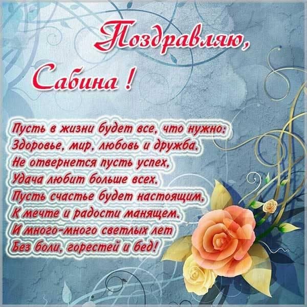 Картинка Сабина с поздравлением - скачать бесплатно на otkrytkivsem.ru