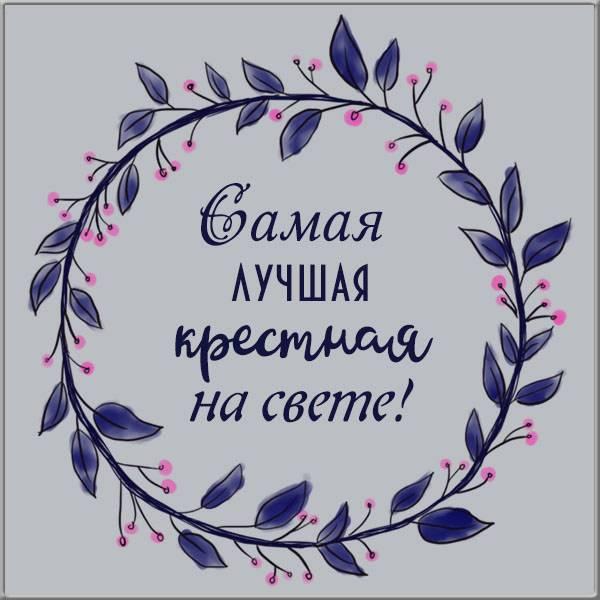 Картинка самая лучшая крестная на свете - скачать бесплатно на otkrytkivsem.ru