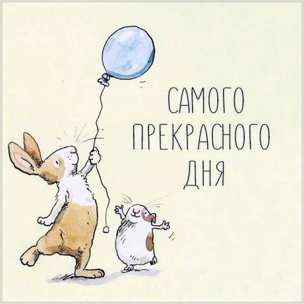 Картинка самого прекрасного дня - скачать бесплатно на otkrytkivsem.ru