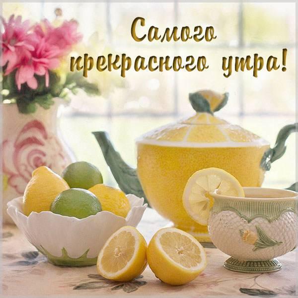 Картинка самого прекрасного доброго утра красивая - скачать бесплатно на otkrytkivsem.ru