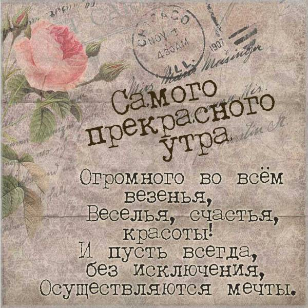 Картинка самого прекрасного утра - скачать бесплатно на otkrytkivsem.ru