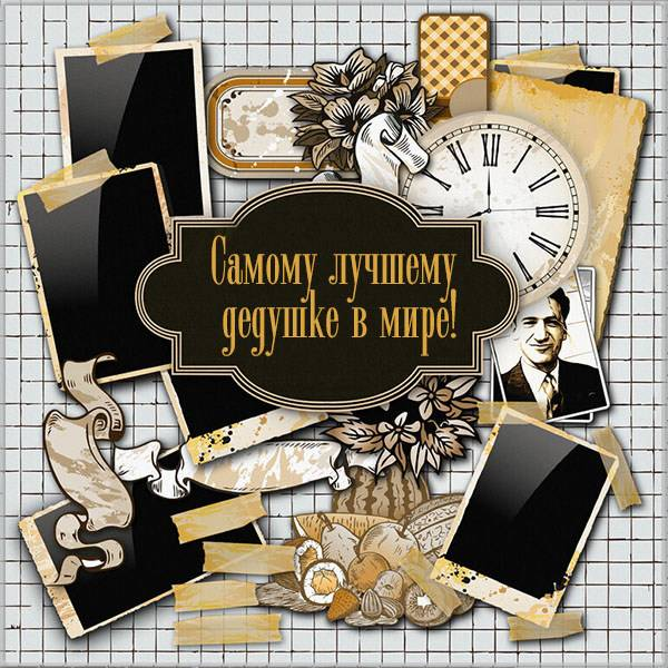 Картинка самому лучшему дедушке - скачать бесплатно на otkrytkivsem.ru