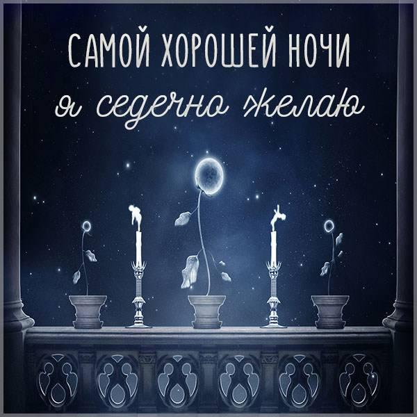 Картинка самой хорошей ночи - скачать бесплатно на otkrytkivsem.ru