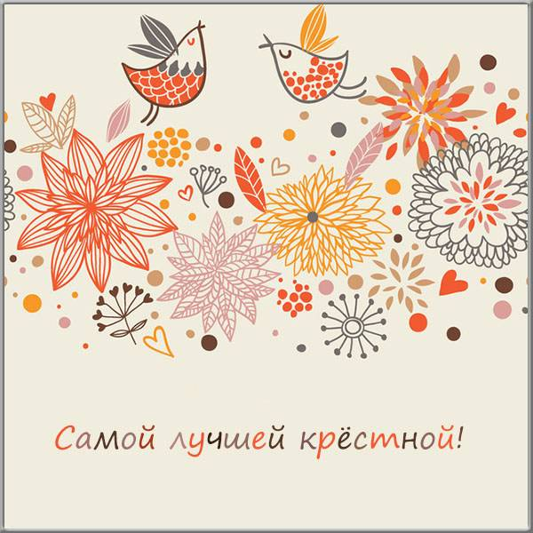 Картинка самой лучшей крестной - скачать бесплатно на otkrytkivsem.ru