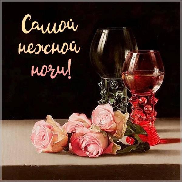 Картинка самой нежной ночи красивая - скачать бесплатно на otkrytkivsem.ru