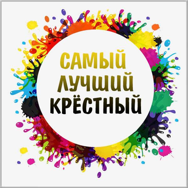 Картинка самый лучший крестный - скачать бесплатно на otkrytkivsem.ru