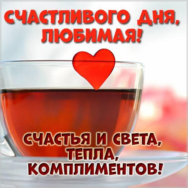 Картинка счастливого дня любимая - скачать бесплатно на otkrytkivsem.ru
