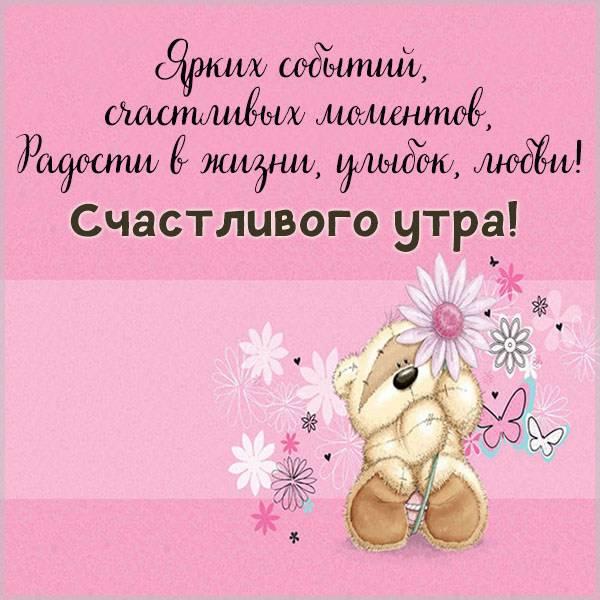 Картинка счастливого дня с пожеланием - скачать бесплатно на otkrytkivsem.ru