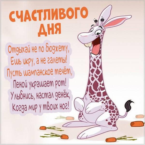 Картинка счастливого дня смешная - скачать бесплатно на otkrytkivsem.ru