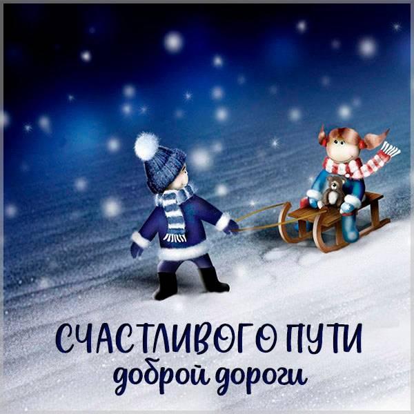Картинка счастливого пути зимой - скачать бесплатно на otkrytkivsem.ru
