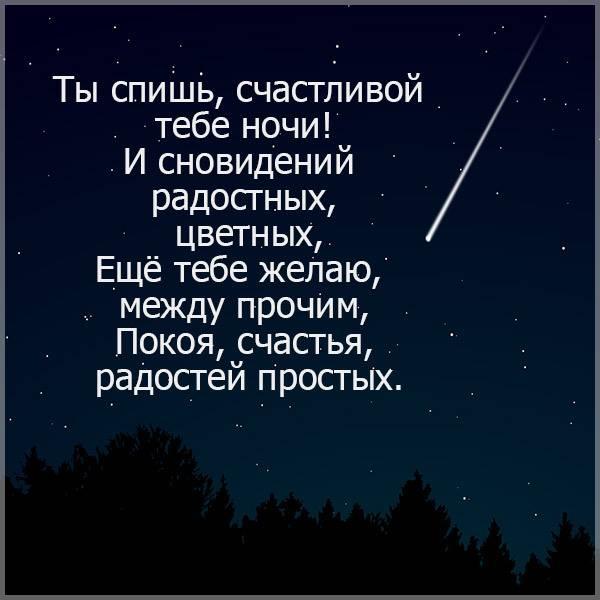 Картинка счастливой ночи - скачать бесплатно на otkrytkivsem.ru