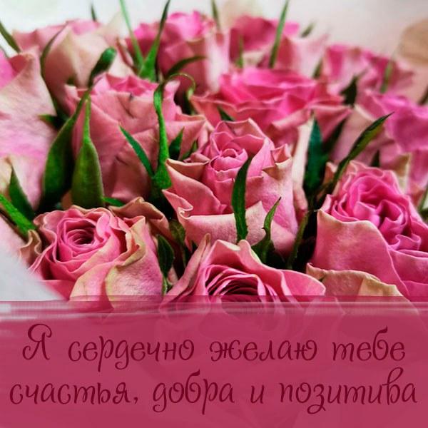 Картинка счастья добра позитива - скачать бесплатно на otkrytkivsem.ru