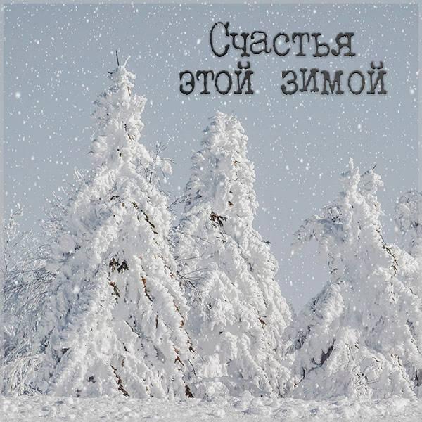 Картинка счастья этой зимой - скачать бесплатно на otkrytkivsem.ru