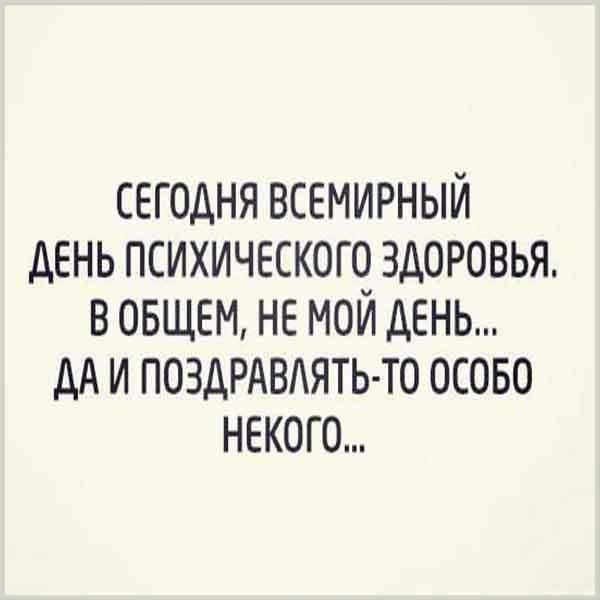 Картинка сегодня день психического здоровья - скачать бесплатно на otkrytkivsem.ru