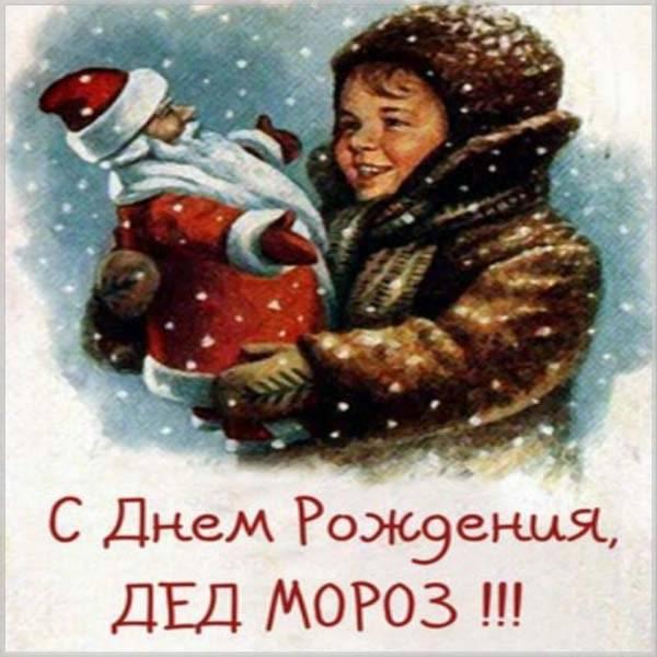 Картинка сегодня день рождения Деда Мороза - скачать бесплатно на otkrytkivsem.ru