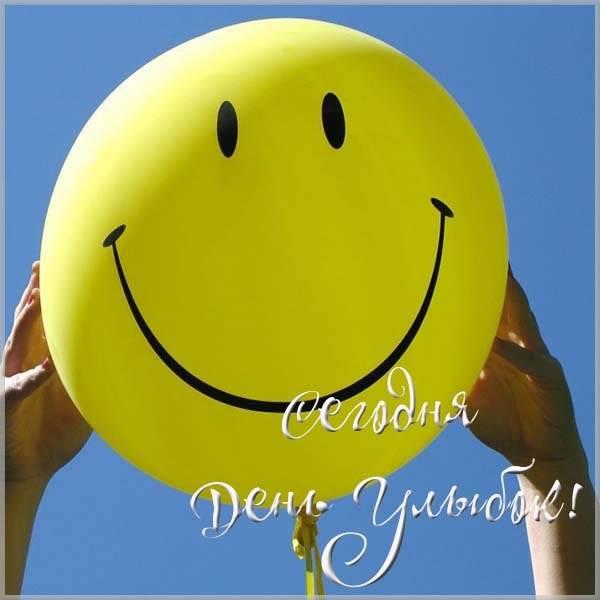 Картинка сегодня день улыбок - скачать бесплатно на otkrytkivsem.ru