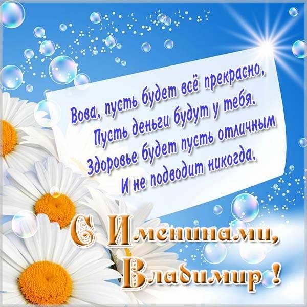 Картинка сегодня именины Владимира - скачать бесплатно на otkrytkivsem.ru