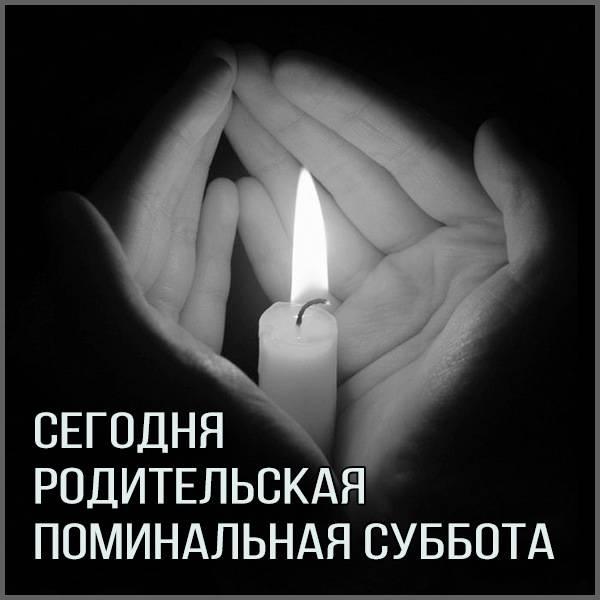 Картинка сегодня Родительская Поминальная Суббота - скачать бесплатно на otkrytkivsem.ru