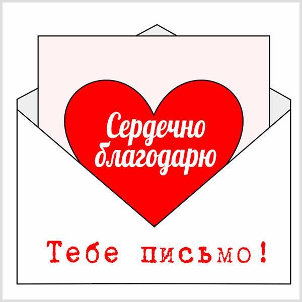 Картинка сердечно благодарю - скачать бесплатно на otkrytkivsem.ru