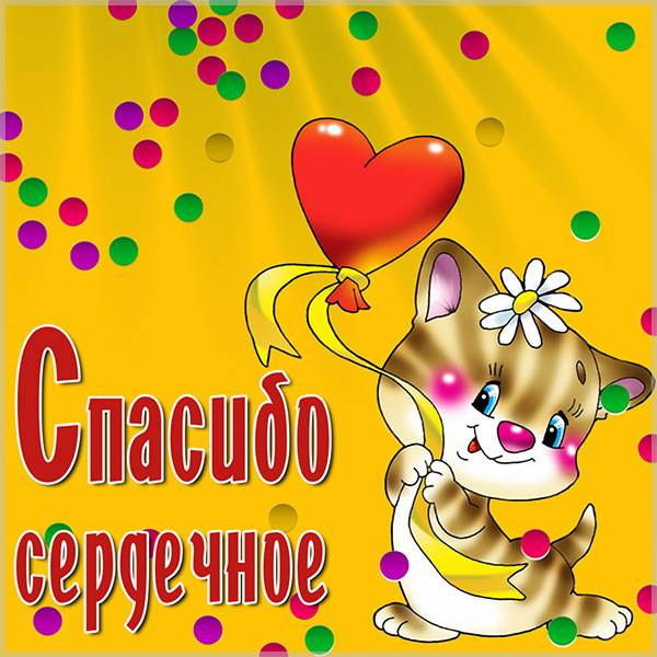 Картинка сердечное спасибо друзья - скачать бесплатно на otkrytkivsem.ru