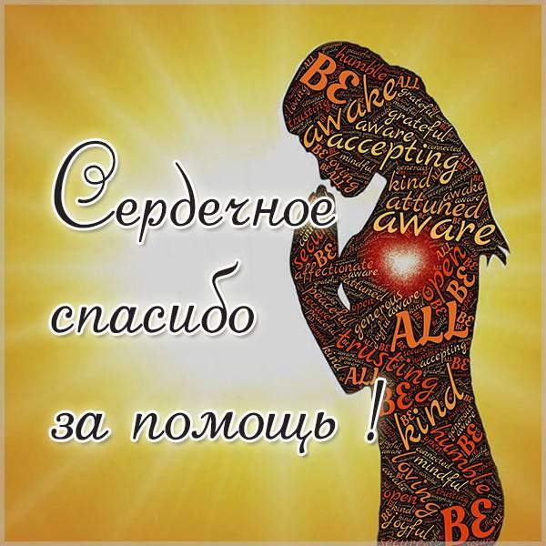 Картинка сердечное спасибо за помощь - скачать бесплатно на otkrytkivsem.ru