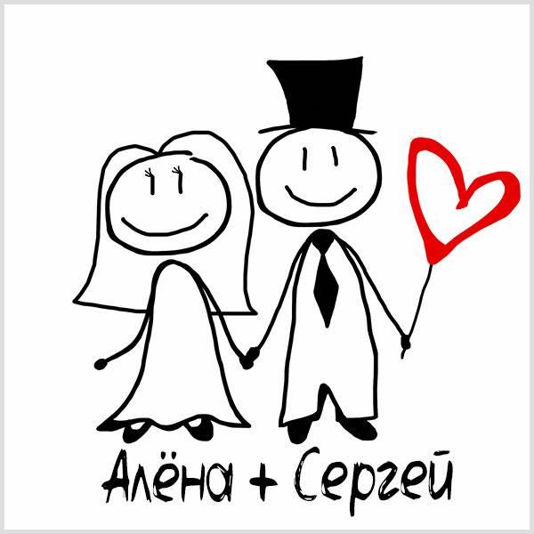 Картинка Сергей и Алена - скачать бесплатно на otkrytkivsem.ru