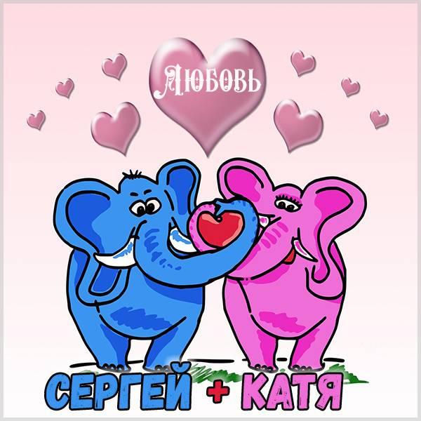 Картинка Сергей и Катя - скачать бесплатно на otkrytkivsem.ru