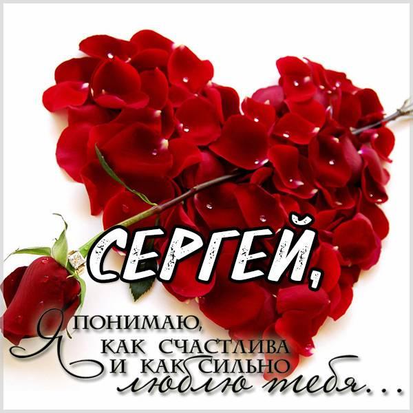 Картинка Сергей я тебя люблю очень сильно - скачать бесплатно на otkrytkivsem.ru