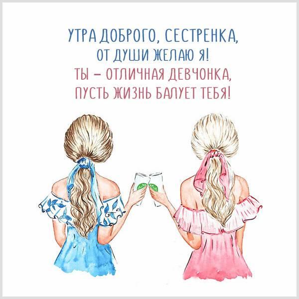 Картинка сестренка доброе утро с пожеланием - скачать бесплатно на otkrytkivsem.ru