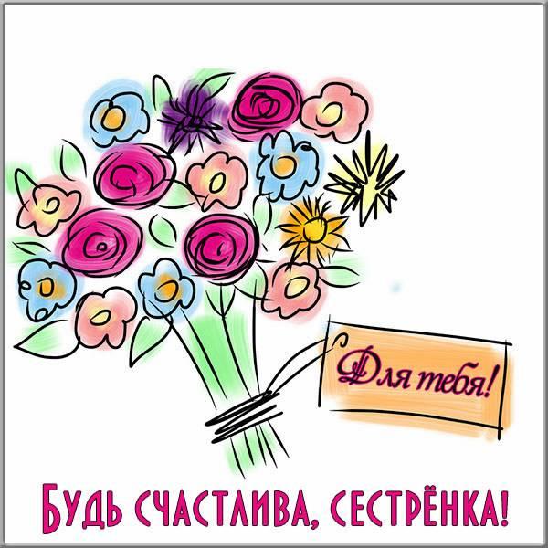 Картинка сестренке с цветами - скачать бесплатно на otkrytkivsem.ru