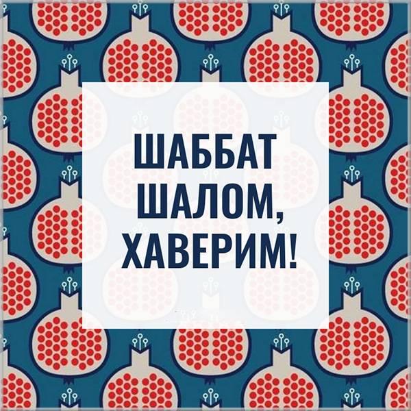 Картинка Шабат Шалом Хаверим - скачать бесплатно на otkrytkivsem.ru