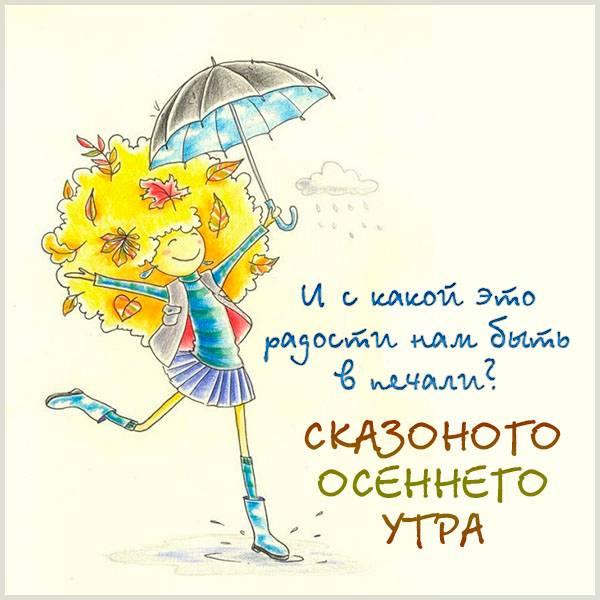 Картинка сказочного осеннего утра - скачать бесплатно на otkrytkivsem.ru