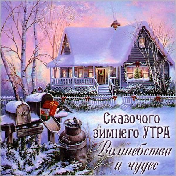 Картинка сказочного зимнего утра - скачать бесплатно на otkrytkivsem.ru