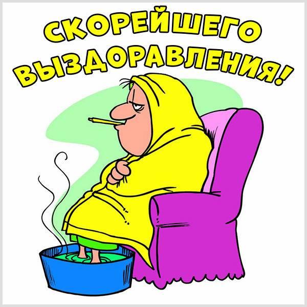 Картинка скорейшего выздоровления мужчине прикольная - скачать бесплатно на otkrytkivsem.ru