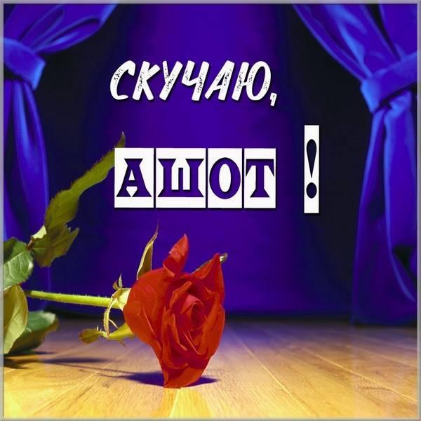 Картинка скучаю Ашот - скачать бесплатно на otkrytkivsem.ru