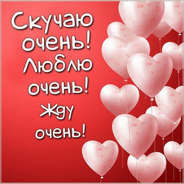 Картинка скучаю очень и люблю и жду - скачать бесплатно на otkrytkivsem.ru